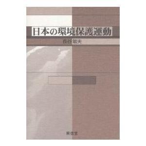 日本の環境保護運動 / 長谷敏夫