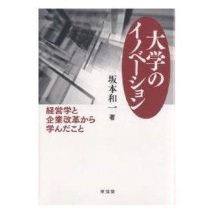 著:坂本和一 出版社:東信堂 発行年月:2007年05月