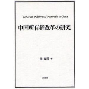 中国所有権改革の研究/徐春陽の商品画像 ナビ
