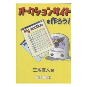 著:三木直人 出版社:データハウス 発行年月:2002年07月