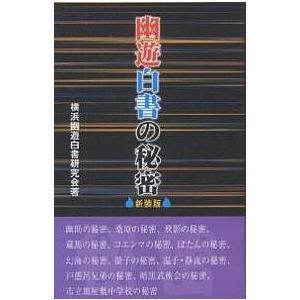 幽遊白書の秘密 新装版 / 横浜幽遊白書研究会