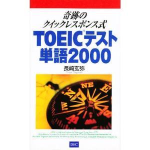 :長崎玄弥 出版社:ディーエイチシー 発行年月:1997年01月 キーワード:TOEIC