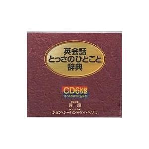 CD 英会話とっさのひとこと辞典
