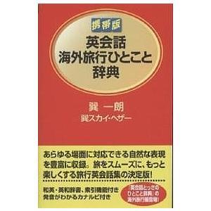 著:巽一朗 著:巽スカイ・ヘザー 出版社:DHC 発行年月:2003年07月