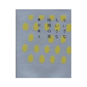 著:藤沢優月 出版社:DHC 発行年月:2005年12月