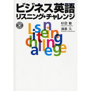 著:杉田敏 著:浦島久 出版社:DHC 発行年月:2008年05月 シリーズ名等:CD BOOK