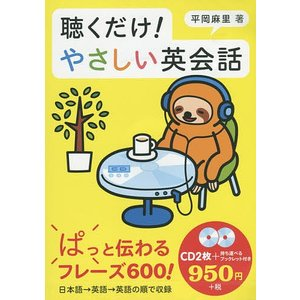 CD 聴くだけ!やさしい英会話 / 平岡麻里 / 旅行