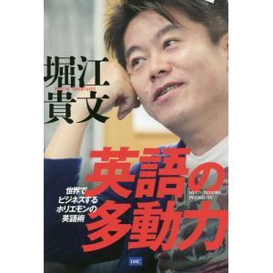 英語の多動力 世界でビジネスするホリエモンの英語術/堀江貴文
