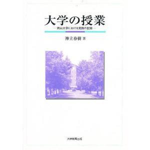 著:神立春樹 出版社:大学教育出版 発行年月:1998年04月