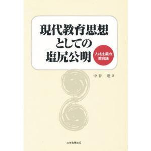 現代教育思想としての塩尻公明 人格主義の教育論 / 中谷彪