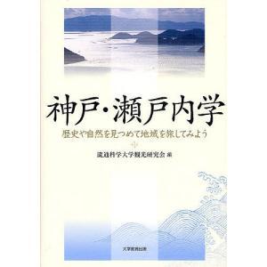 編:流通科学大学観光研究会 出版社:大学教育出版 発行年月:2009年10月