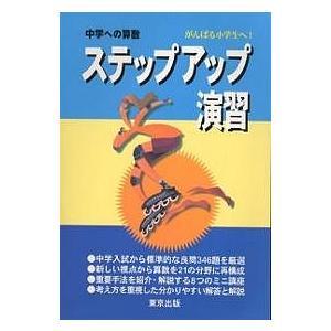 出版社:東京出版 発行年月:2000年07月