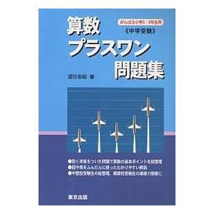 :望月俊昭 出版社:東京出版 発行年月:2000年09月
