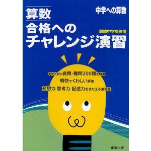 算数合格へのチャレンジ演習 中学への算数 / 東京出版編集部