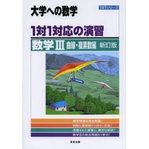 出版社:東京出版 発行年月:2014年04月 シリーズ名等:1対1シリーズ