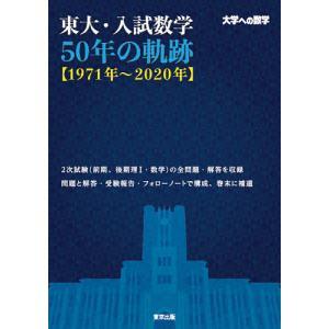 東大入試数学50年の軌跡 〈1971年〜2020年〉 大学への数学/東京出版編集部の商品画像|ナビ