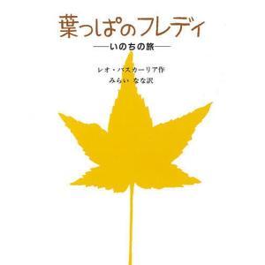 葉っぱのフレディ いのちの旅 / レオ・バスカーリア / 島田光雄 / みらいなな bookfan