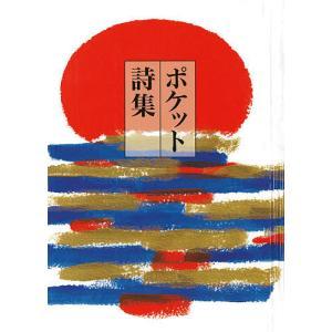 ポケット詩集   /童話屋/田中和雄 (文庫) 中古の商品画像|ナビ