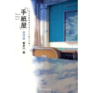 手紙屋 蛍雪篇/喜多川泰