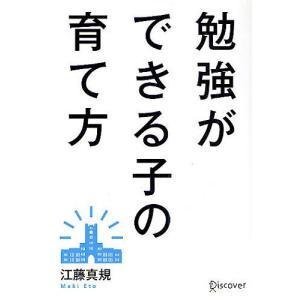 著:江藤真規 出版社:ディスカヴァー・トゥエンティワン 発行年月:2009年03月