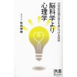 脳科学より心理学 21世紀の頭の良さを身につける技術 / 和田秀樹