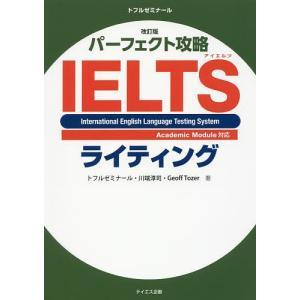 パーフェクト攻略IELTSライティング / トフルゼミナール / 川端淳司 / GeoffTozer