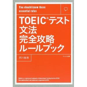 著:阿川敏恵 出版社:テイエス企画 発行年月:2018年03月 キーワード:TOEIC