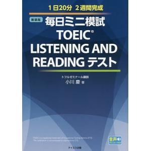 著:小川慶 出版社:テイエス企画 発行年月:2019年03月 キーワード:TOEIC
