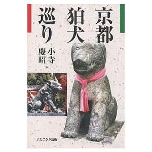 著:小寺慶昭 出版社:ナカニシヤ出版 発行年月:1999年11月