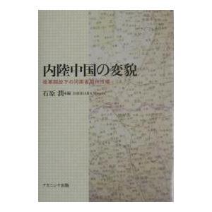 内陸中国の変貌 改革開放下の河南省鄭州市域 / 石原潤 / 旅行|bookfan