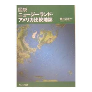 図説ニュージーランド・アメリカ比較地誌 / 植村善博 / 旅行|bookfan