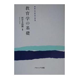 教育学の基礎/田中圭治郎