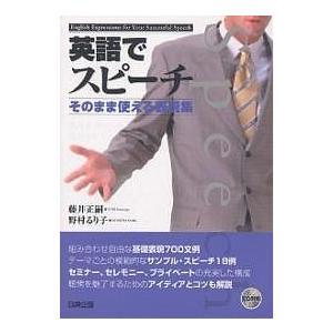 英語でスピーチ そのまま使える表現集 / 藤井正嗣 / 野村るり子