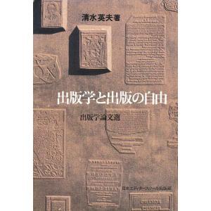出版学と出版の自由 出版学論文選 / 清水英夫