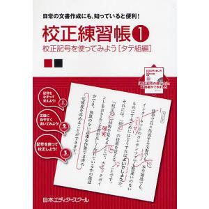 校正練習帳 日常の文書作成にも,知っていると便利! 1 / 日本エディタースクール
