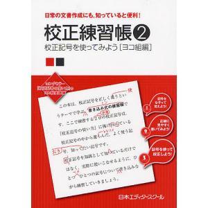 校正練習帳 日常の文書作成にも,知っていると便利! 2 / 日本エディタースクール
