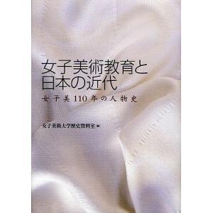 女子美術教育と日本の近代 女子美110年の人物史の商品画像|ナビ