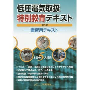 低圧電気取扱特別教育テキスト 講習用テキスト