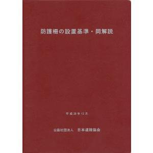 防護柵の設置基準・同解説 / 日本道路協会