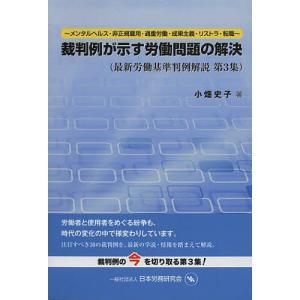 最新労働基準判例解説  第3集 /日本労務研究会/小畑史子 (単行本) 中古の商品画像|ナビ