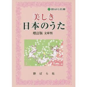 美しき日本のうた / 野ばら社編集部 / 久保昭二|bookfan