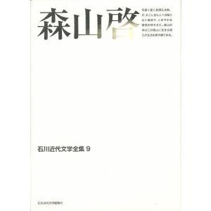 石川近代文学全集 9 / 森山啓