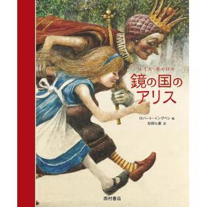 鏡の国のアリス / ルイス・キャロル / ロバート・イングペン / 杉田七重