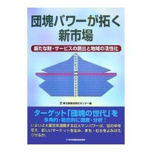 出版社:日本地域社会研究所 発行年月:2006年08月