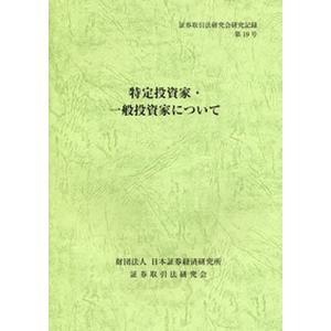 出版社:日本証券経済研究所 発行年月:2007年09月 シリーズ名等:証券取引法研究会研究記録 第1...