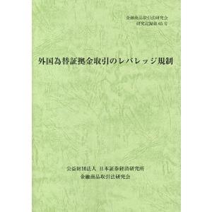 外国為替証拠金取引のレバレッジ規制 / 金融商品取引法研究会