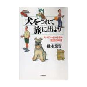 著:織本篤資 出版社:並木書房 発行年月:1992年07月