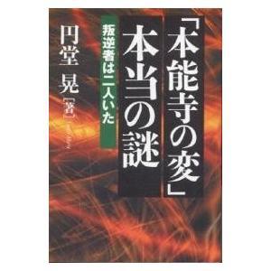 「本能寺の変」本当の謎 叛逆者は二人いた / 円堂晃
