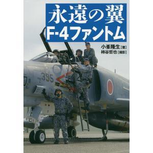 永遠の翼F-4ファントム / 小峯隆生 / 柿谷哲也