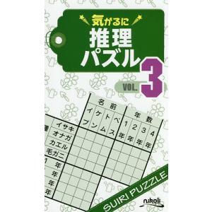 気がるに推理パズル VOL.3 / ニコリ